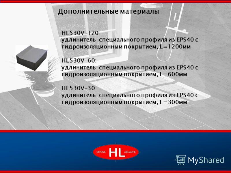 www.hutterer-lechner.com Дополнительные материалы HL530V-120: удлинитель специального профиля из EPS40 c гидроизоляционным покрытием, L=1200мм HL530V-60: удлинитель специального профиля из EPS40 c гидроизоляционным покрытием, L=600мм HL530V-30: удлин
