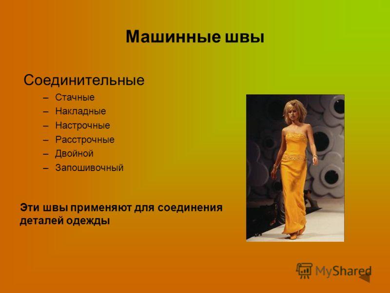 Машинные швы Соединительные –Стачные –Накладные –Настрочные –Расстрочные –Двойной –Запошивочный Эти швы применяют для соединения деталей одежды