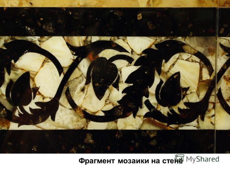 Фрагмент мозаики на стене