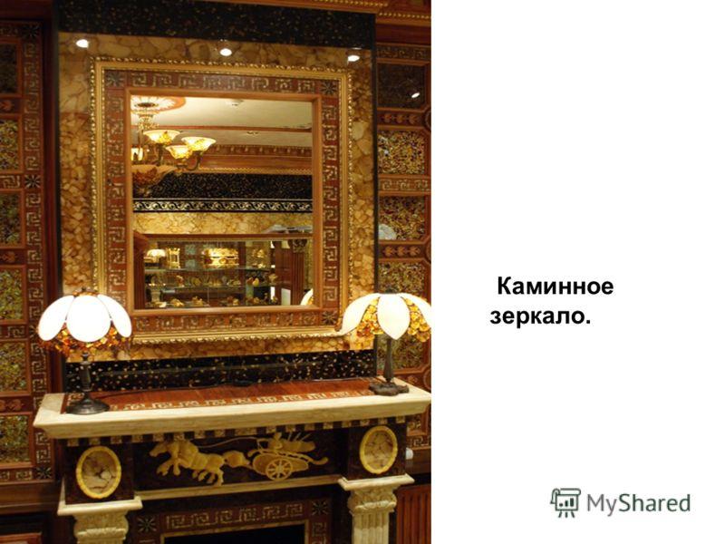 Каминное зеркало.