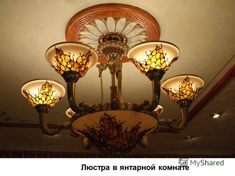 Люстра в янтарной комнате
