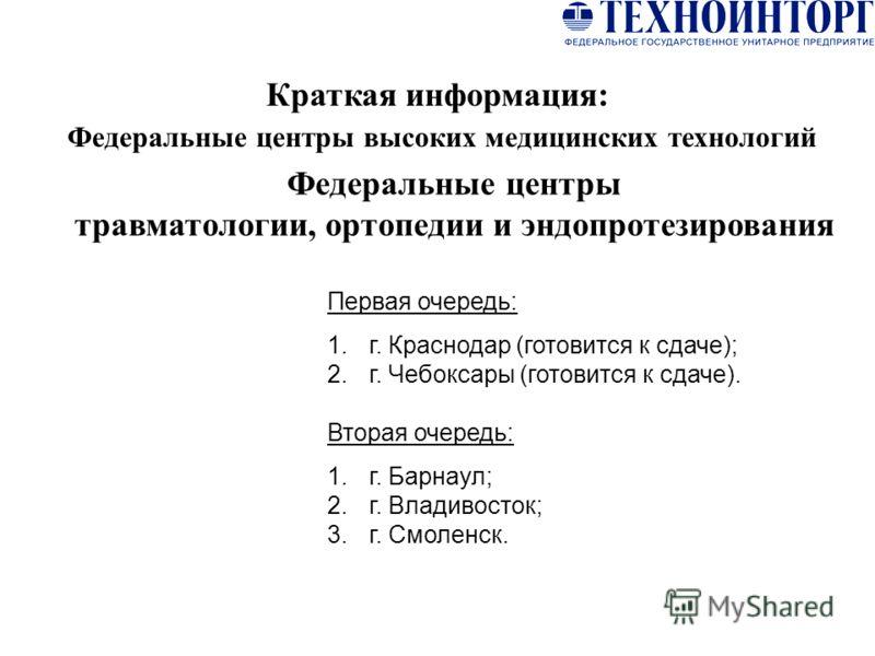 Краткая информация: Федеральные центры высоких медицинских технологий Первая очередь: 1.г. Краснодар (готовится к сдаче); 2.г. Чебоксары (готовится к сдаче). Вторая очередь: 1.г. Барнаул; 2.г. Владивосток; 3.г. Смоленск. Федеральные центры травматоло