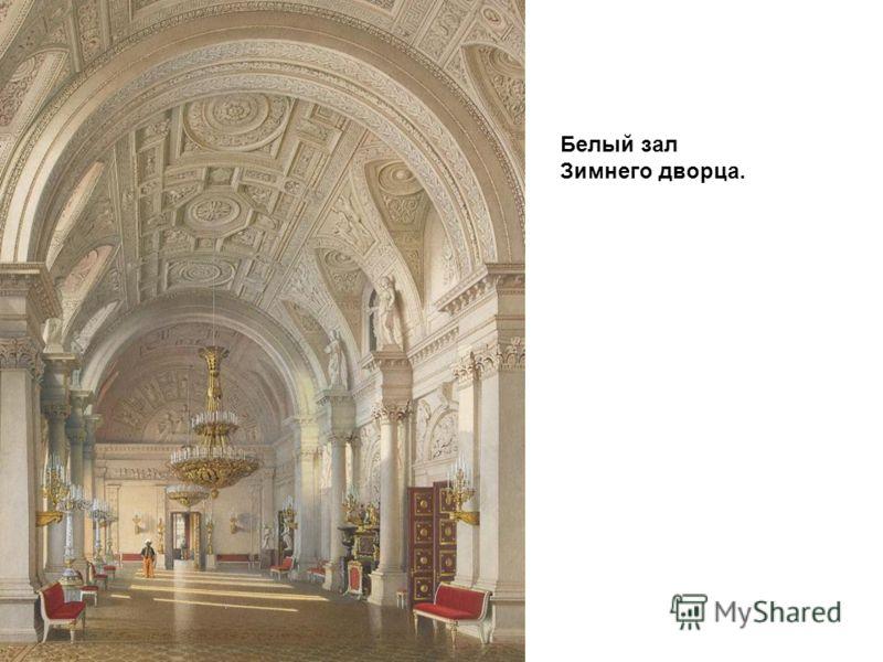 Белый зал Зимнего дворца.