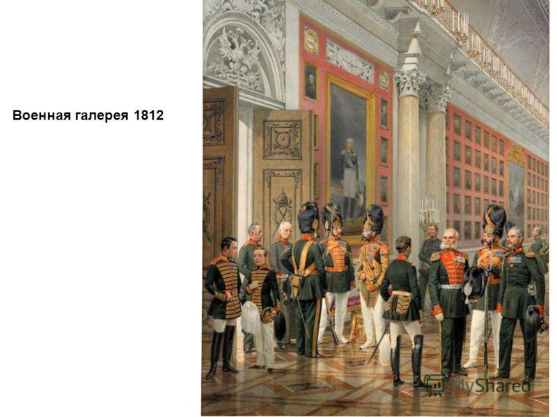 Военная галерея 1812