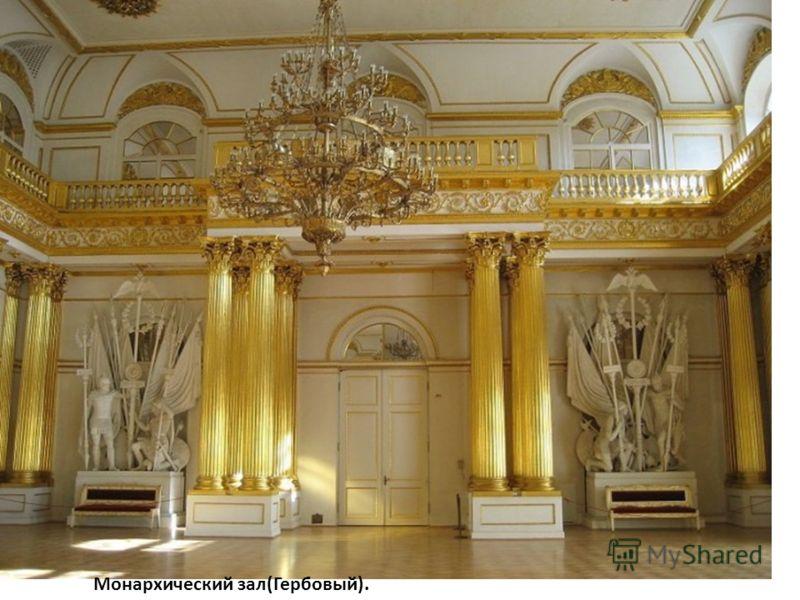 Монархический зал(Гербовый).