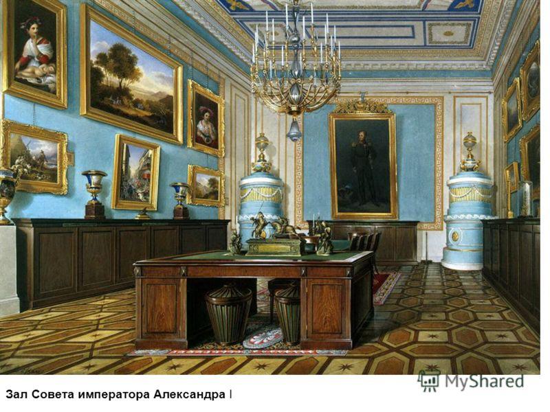 Зал Совета императора Александра I