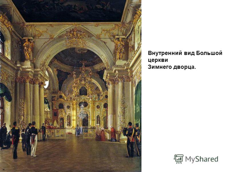 Внутренний вид Большой церкви Зимнего дворца.