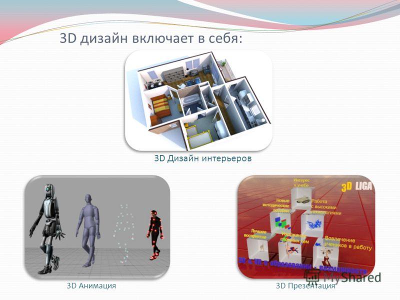 3D дизайн включает в себя: 3D Дизайн интерьеров 3D Анимация3D Презентация