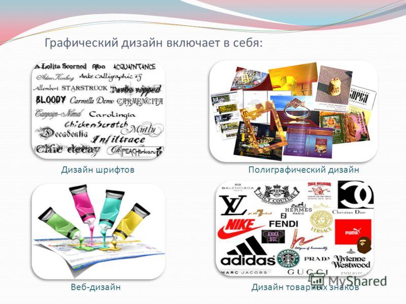 Графический дизайн включает в себя: Дизайн шрифтовПолиграфический дизайн Веб-дизайнДизайн товарных знаков