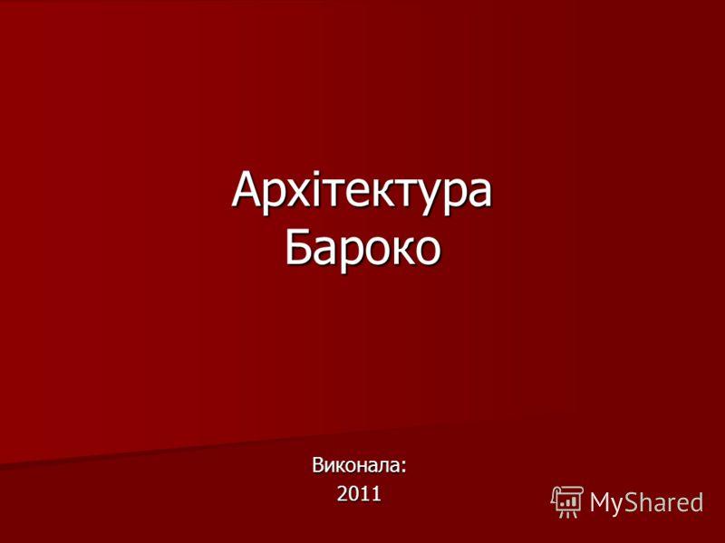 Архітектура Бароко Виконала:2011