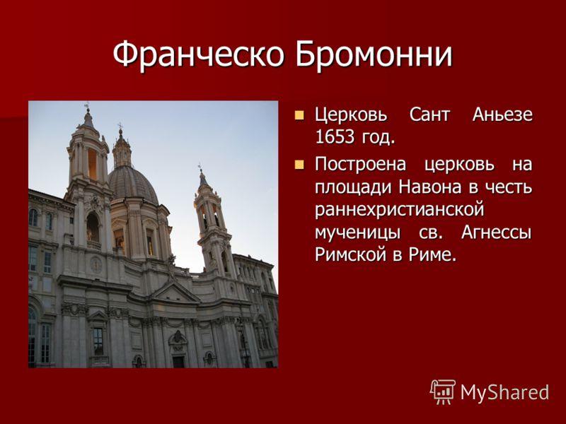 Франческо Бромонни Церковь Сант Аньезе 1653 год. Церковь Сант Аньезе 1653 год. Построена церковь на площади Навона в честь раннехристианской мученицы св. Агнессы Римской в Риме. Построена церковь на площади Навона в честь раннехристианской мученицы с