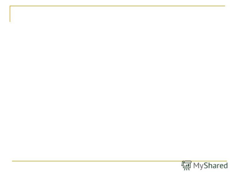 Список использованной литературы и Интернет – ресурсов: 1. Бланк А. Ф., Фомина З. М. Раскрой, пошив и моделирование женской легкой одежды. – М.: Легкая индустрия. 1979. – 240 с. 2. Егорова Р. И., Монастырная В. П. Учись шить: Кн. для учащихся сред. ш