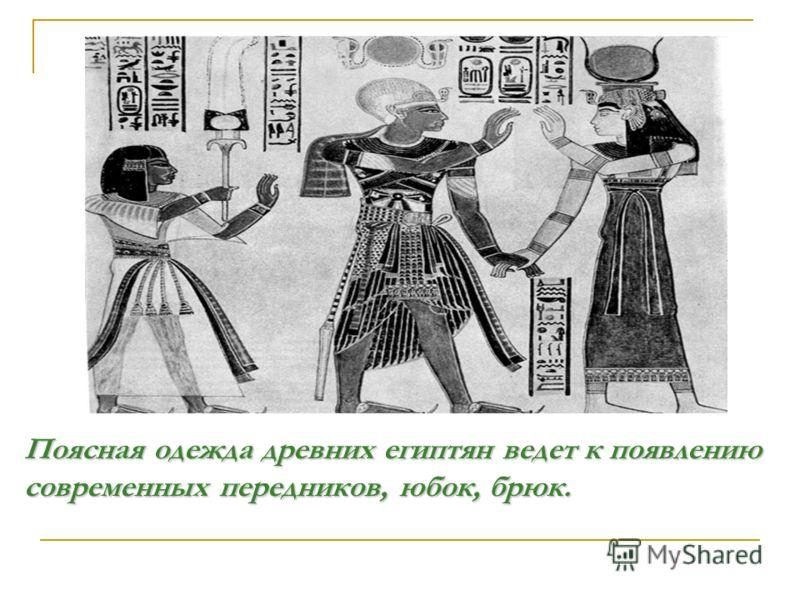 Мужской костюм древних греков и римлян отличался примитивностью. Он состоял из двух кусков ткани, которые не сшивались, а искусно драпировались на фигуре человека.
