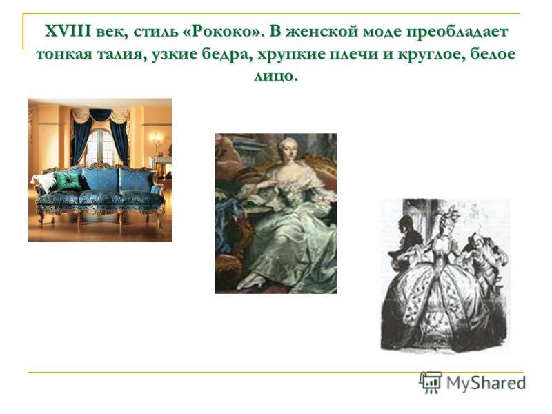 XVII век, стиль «Барроко» - стремление к роскоши и величию. Прослеживался не только в моде, но и в предметах быта, искусстве, архитектуре.