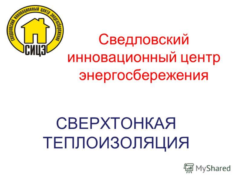 СВЕРХТОНКАЯ ТЕПЛОИЗОЛЯЦИЯ Сведловский инновационный центр энергосбережения