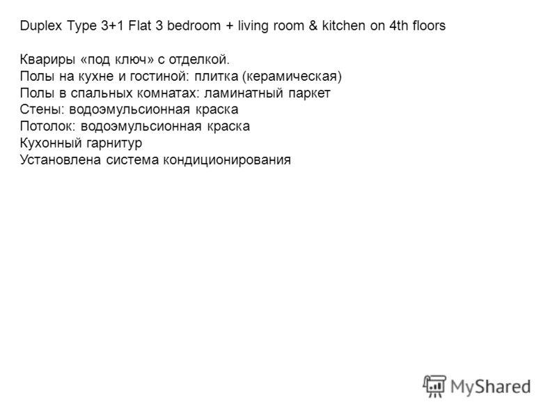Duplex Type 3+1 Flat 3 bedroom + living room & kitchen on 4th floors Квариры «под ключ» с отделкой. Полы на кухне и гостиной: плитка (керамическая) Полы в спальных комнатах: ламинатный паркет Стены: водоэмульсионная краска Потолок: водоэмульсионная к