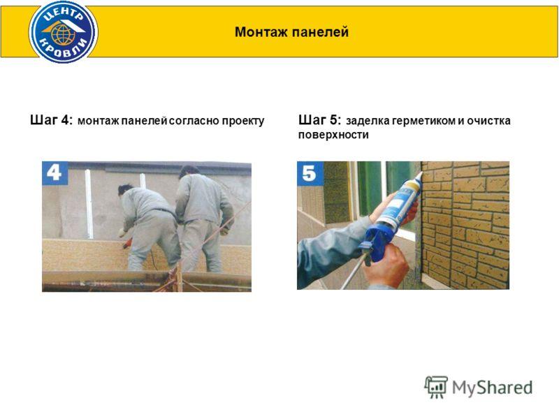 Монтаж панелей Шаг 4: монтаж панелей согласно проекту Шаг 5: заделка герметиком и очистка поверхности