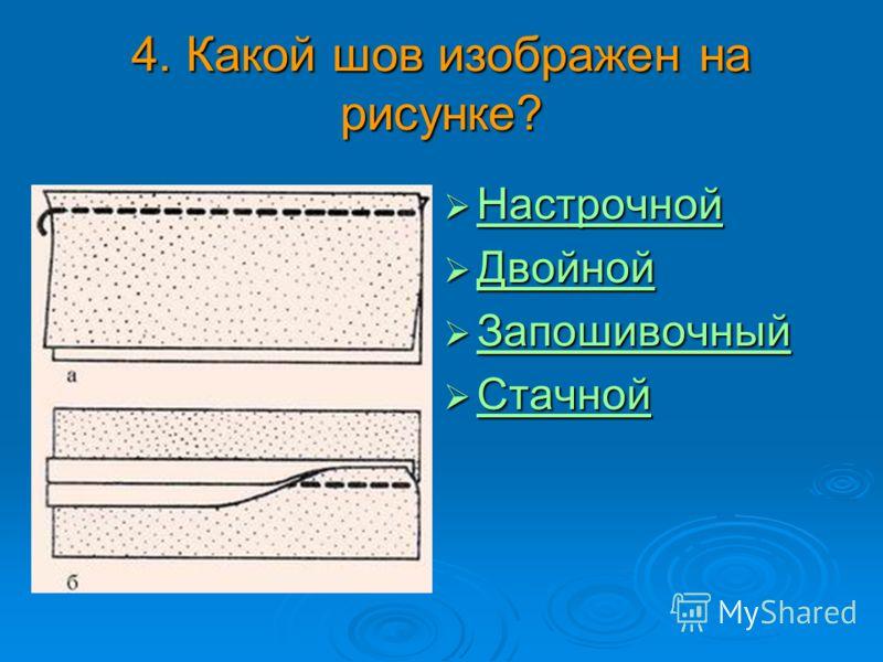 4. Какой шов изображен на рисунке? Настрочной Настрочной Настрочной Двойной Двойной Двойной Запошивочный Запошивочный Запошивочный Стачной Стачной Стачной