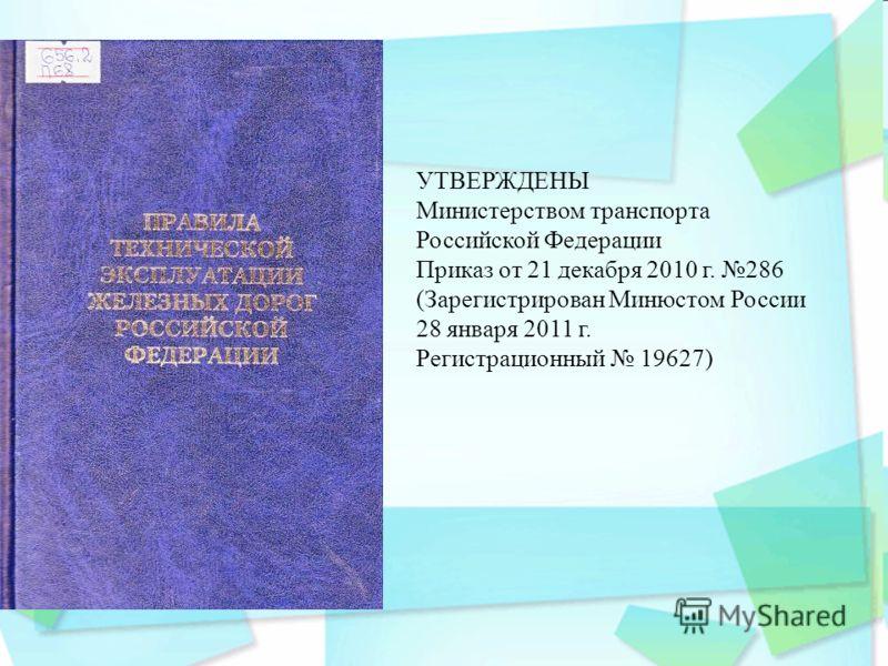 УТВЕРЖДЕНЫ Министерством транспорта Российской Федерации Приказ от 21 декабря 2010 г. 286 (Зарегистрирован Минюстом России 28 января 2011 г. Регистрационный 19627)
