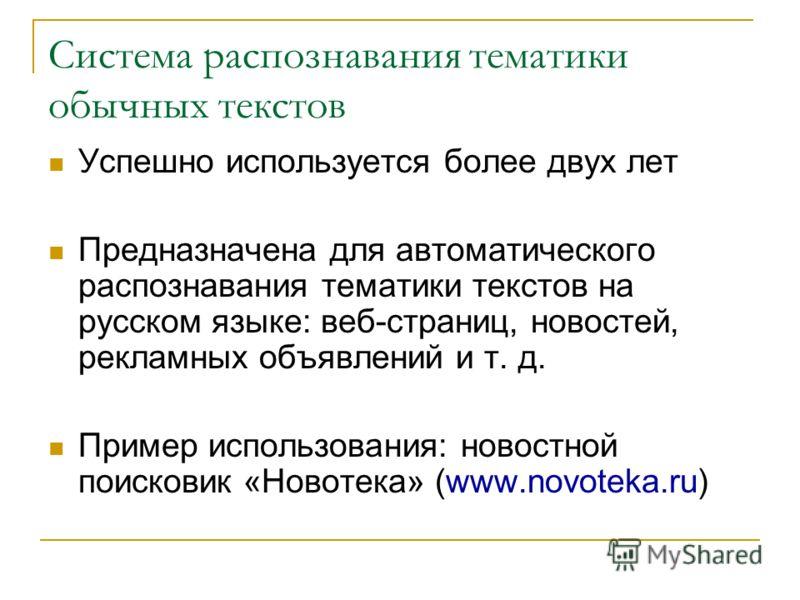 Система распознавания тематики обычных текстов Успешно используется более двух лет Предназначена для автоматического распознавания тематики текстов на русском языке: веб-страниц, новостей, рекламных объявлений и т. д. Пример использования: новостной