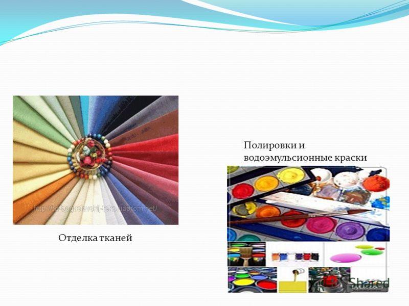 Отделка тканей Полировки и водоэмульсионные краски