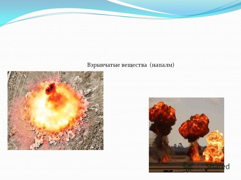 Взрывчатые вещества (напалм)