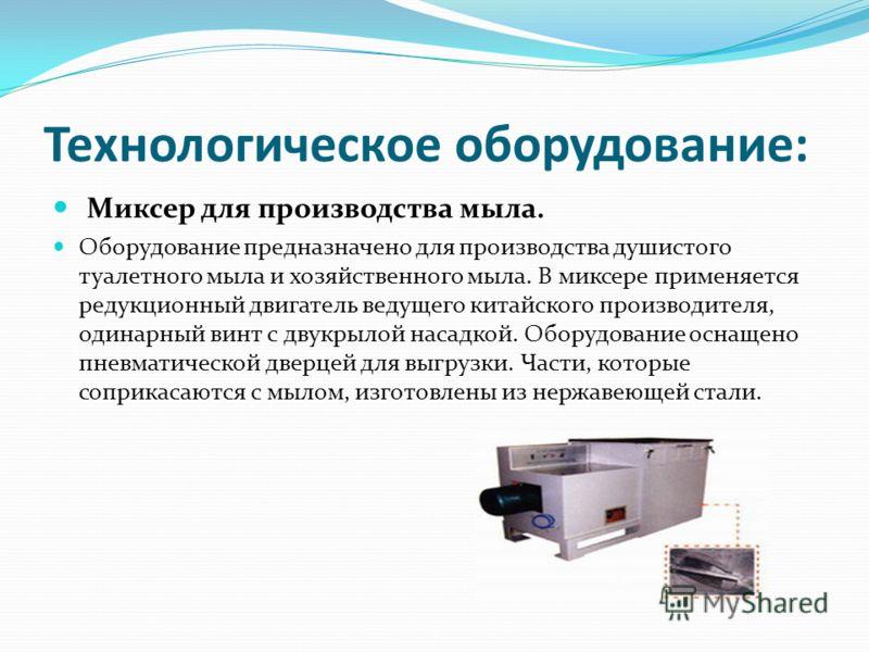 Технологическое оборудование: Миксер для производства мыла. Оборудование предназначено для производства душистого туалетного мыла и хозяйственного мыла. В миксере применяется редукционный двигатель ведущего китайского производителя, одинарный винт с