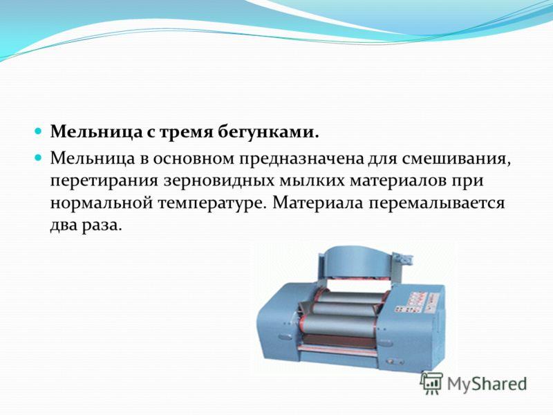 Мельница с тремя бегунками. Мельница в основном предназначена для смешивания, перетирания зерновидных мылких материалов при нормальной температуре. Материала перемалывается два раза.