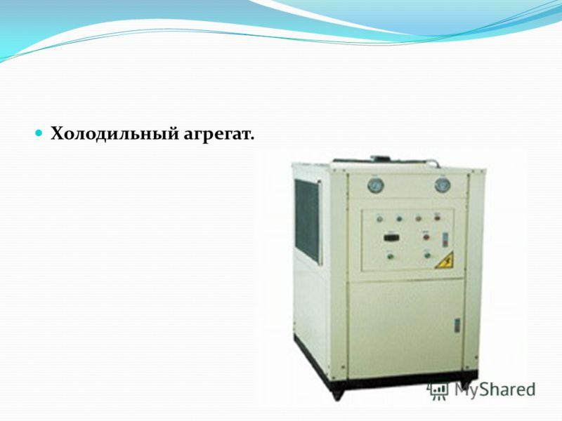 Холодильный агрегат.