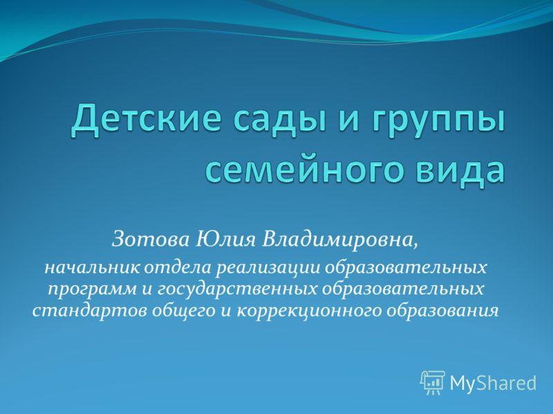 Зотова Юлия Владимировна, начальник отдела реализации образовательных программ и государственных образовательных стандартов общего и коррекционного образования