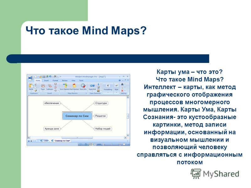 Что такое Mind Maps? Карты ума – что это? Что такое Mind Maps? Интеллект – карты, как метод графического отображения процессов многомерного мышления. Карты Ума, Карты Сознания- это кустообразные картинки, метод записи информации, основанный на визуал