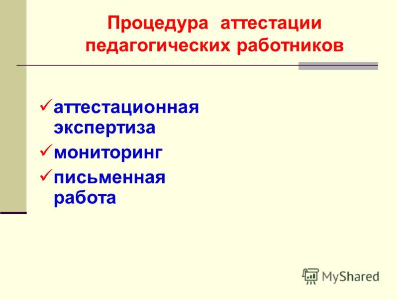 аттестационная экспертиза мониторинг письменная работа Процедура аттестации педагогических работников