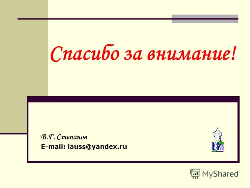 В.Г. Степанов E-mail: lauss@yandex.ru Спасибо за внимание!