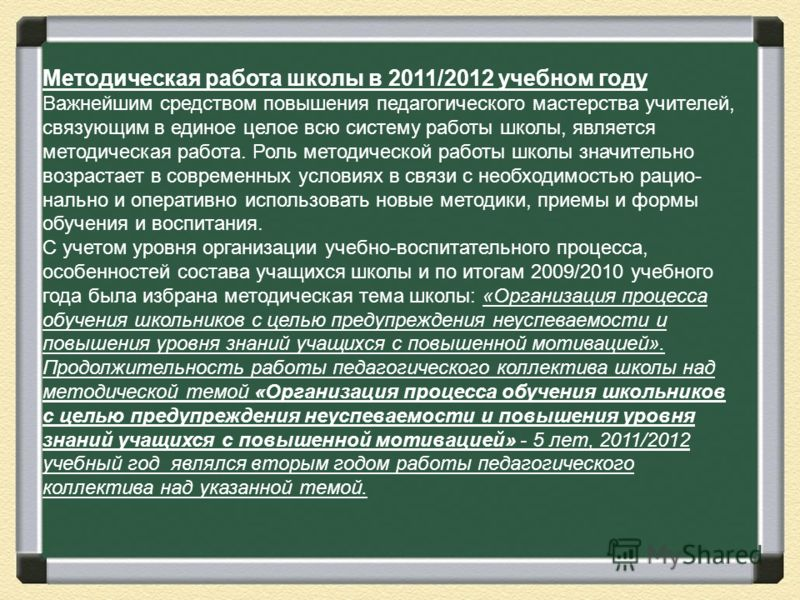 Методическая работа школы в 2011/2012 учебном году Важнейшим средством повышения педагогического мастерства учителей, связующим в единое целое всю систему работы школы, является методическая работа. Роль методической работы школы значительно возраста