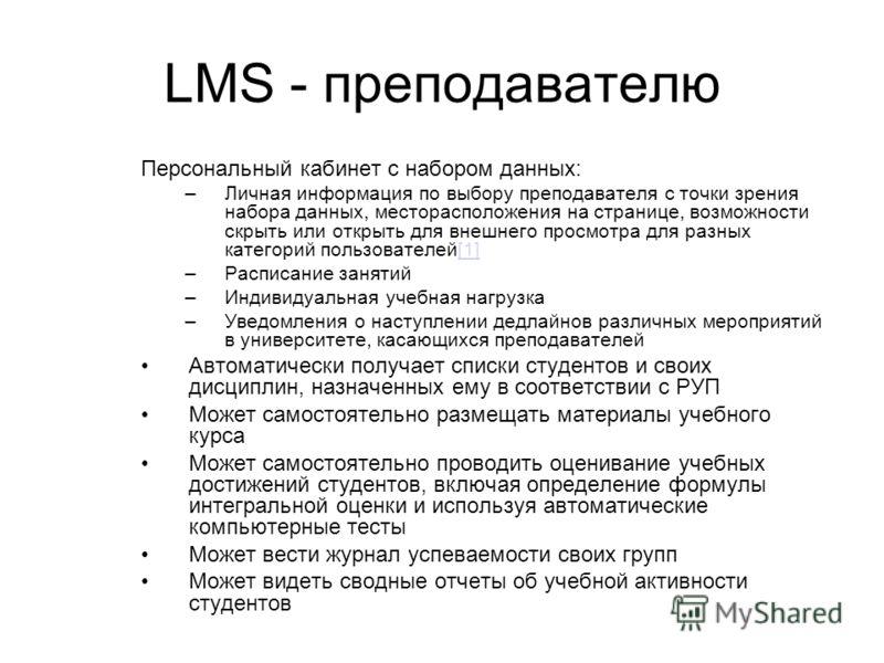 LMS - преподавателю Персональный кабинет с набором данных: –Личная информация по выбору преподавателя с точки зрения набора данных, месторасположения на странице, возможности скрыть или открыть для внешнего просмотра для разных категорий пользователе