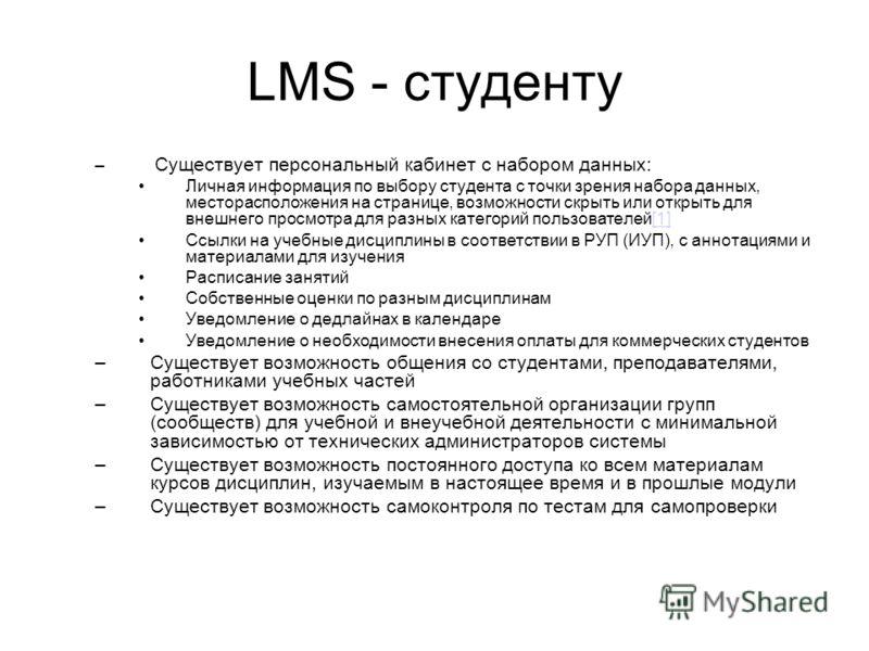 LMS - студенту – Существует персональный кабинет с набором данных: Личная информация по выбору студента с точки зрения набора данных, месторасположения на странице, возможности скрыть или открыть для внешнего просмотра для разных категорий пользовате