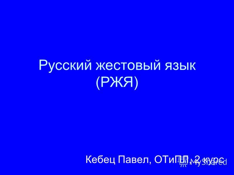 Русский жестовый язык (РЖЯ) Кебец Павел, ОТиПЛ, 2 курс