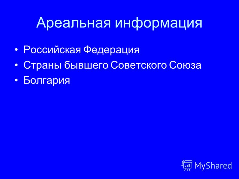 Ареальная информация Российская Федерация Страны бывшего Советского Союза Болгария
