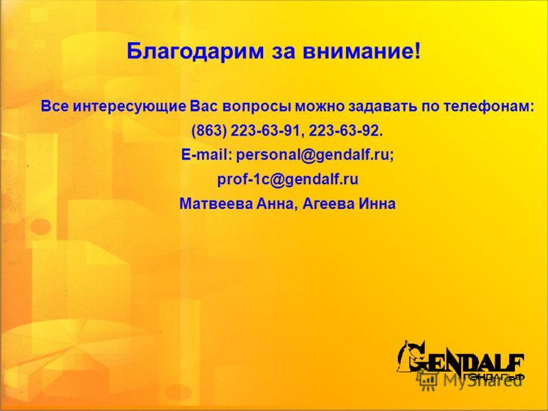 Благодарим за внимание! Все интересующие Вас вопросы можно задавать по телефонам: (863) 223-63-91, 223-63-92. E-mail: personal@gendalf.ru; prof-1c@gendalf.ru Матвеева Анна, Агеева Инна