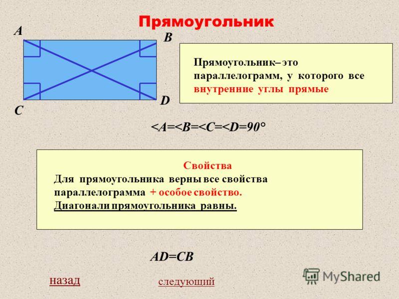 Прямоугольник A B C D Прямоугольник– это параллелограмм, у которого все внутренние углы прямые