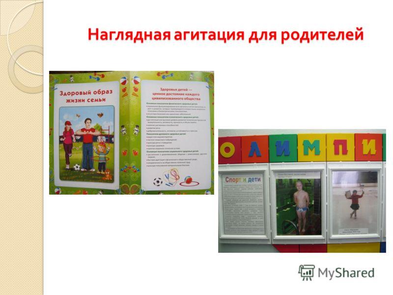Наглядная агитация для родителей