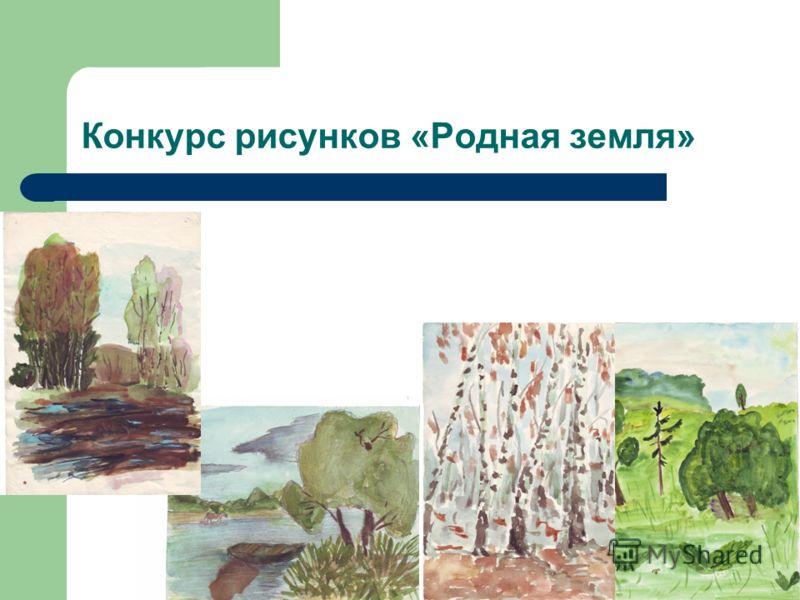 Конкурс рисунков «Родная земля»