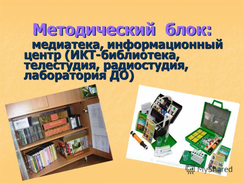 Методический блок: медиатека, информационный центр (ИКТ-библиотека, телестудия, радиостудия, лаборатория ДО) медиатека, информационный центр (ИКТ-библиотека, телестудия, радиостудия, лаборатория ДО)