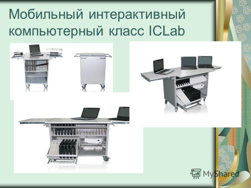 Мобильный интерактивный компьютерный класс ICLab