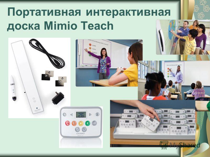 Портативная интерактивная доска Mimio Teach