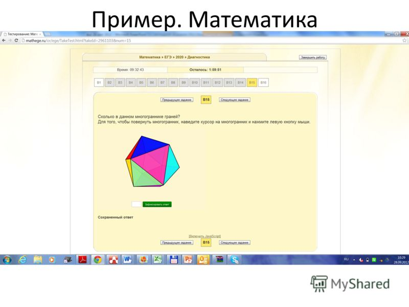 Пример. Математика