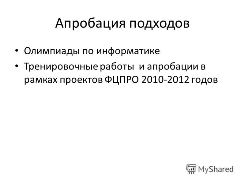 Апробация подходов Олимпиады по информатике Тренировочные работы и апробации в рамках проектов ФЦПРО 2010-2012 годов