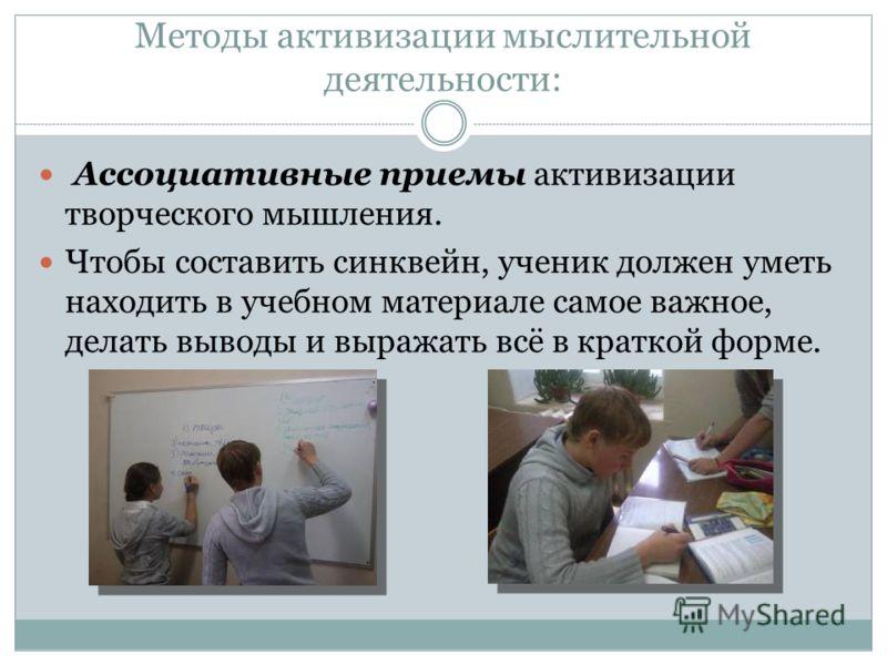 Методы активизации мыслительной деятельности: Ассоциативные приемы активизации творческого мышления. Чтобы составить синквейн, ученик должен уметь находить в учебном материале самое важное, делать выводы и выражать всё в краткой форме.