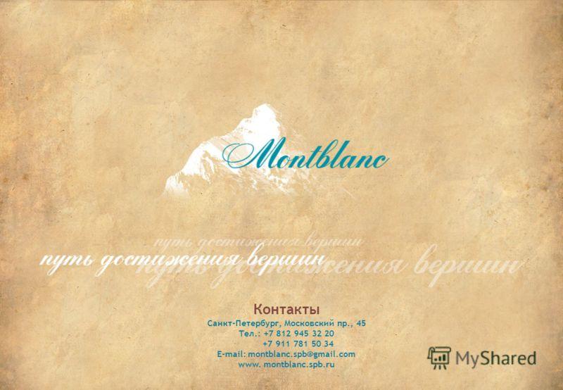 Контакты Санкт-Петербург, Московский пр., 45 Тел.: +7 812 945 32 20 +7 911 781 50 34 E-mail: montblanc.spb@gmail.com www. montblanc.spb.ru