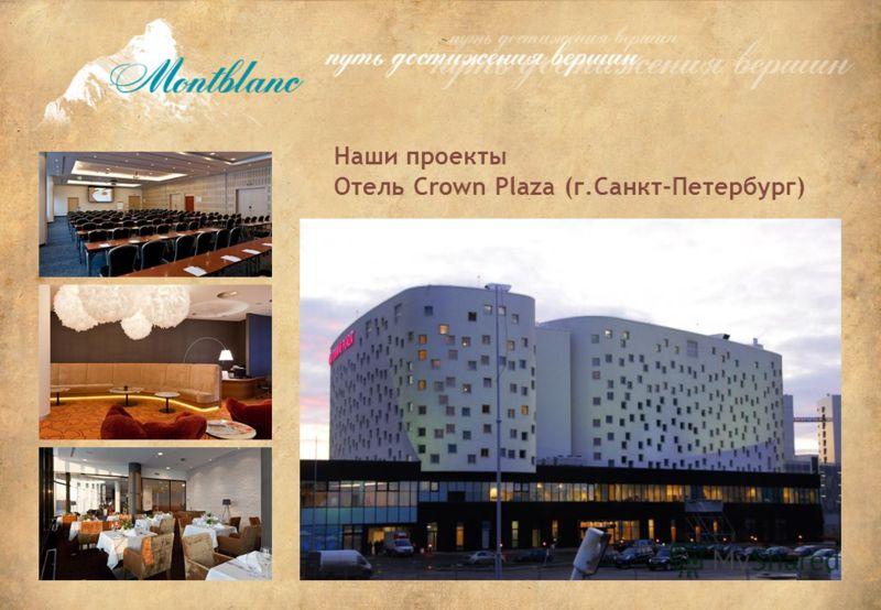 Наши проекты Отель Crown Plaza (г.Санкт-Петербург)